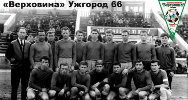 3. ábra Az Ungvári Verhovina csapata 1966-ban (Mihalina Mihály vezetőedző az álló sorban balról az első). Forrás: http://fcgoverla.uz.ua